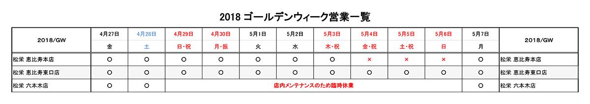 http://www.matsue.cc/news/2018GW%E5%96%B6%E6%A5%AD_180413_%E6%9D%BE%E6%A0%84%E5%90%84%E5%BA%97.jpg