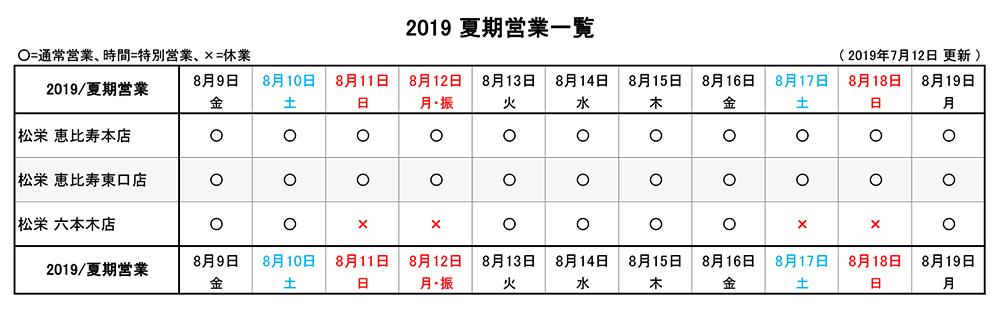 http://www.matsue.cc/news/2019%E3%81%8A%E7%9B%86%E5%96%B6%E6%A5%AD%E5%90%84%E5%BA%97_190712_g4.jpg