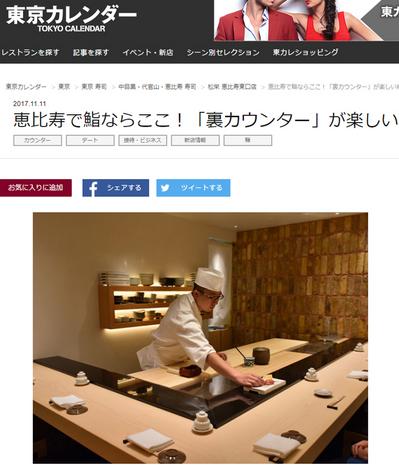 メディア_松栄恵比寿東口店__東京カレンダーweb.jpg