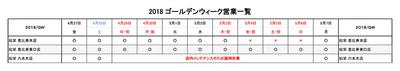 2018GW営業_180413_松栄各店.jpg