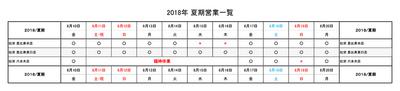 2018お盆営業各店_松栄_180710.jpg