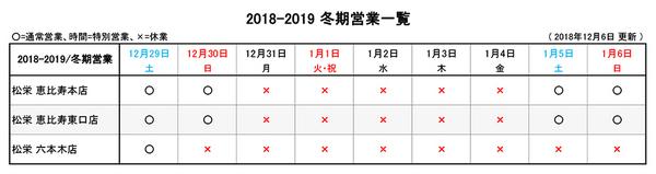 web_2018-19年末年始営業_181206_g4.jpg