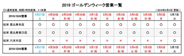 2019GW営業各店_190404_g4.jpg