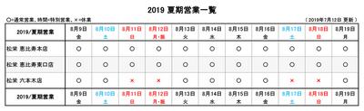 2019お盆営業各店_190712_g4.jpg