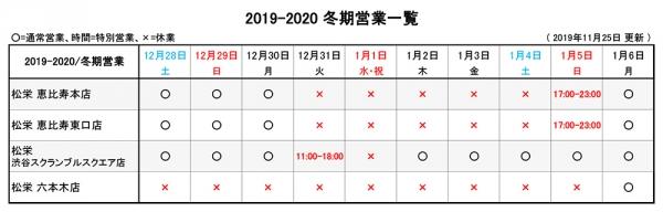web_2019-2020-冬期営業各店_191125_g4.jpg