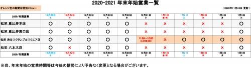 2021-年末年始各店_201124最終_松栄全店.jpg