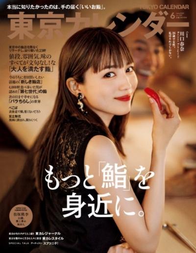 東京カレンダー2021年6月号.jpg
